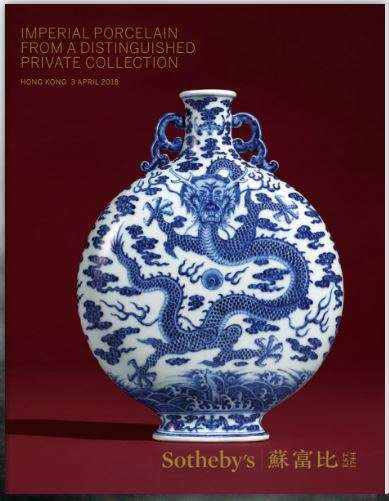 Qianlong imperial moonflask