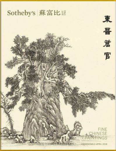 Auction of fine chinese paintings