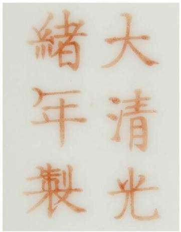 guangxu mark in red