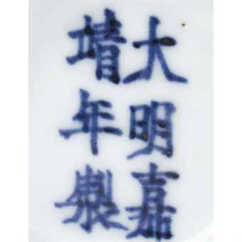 jiajing blue and white reign mark