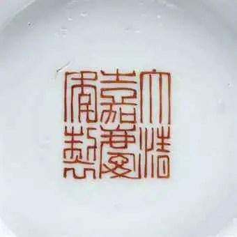 Chinese jiaqing reign mark on vase