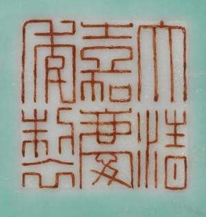 jiaqing red seal on turquoise ground