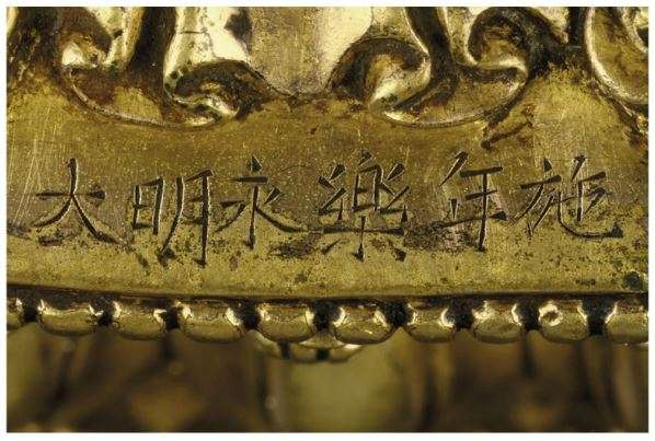 yongle emperor reign mark