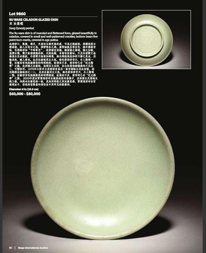 Copy of Ru Ware Plate