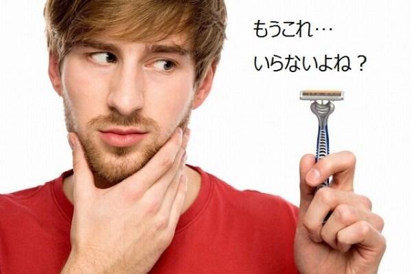 11640806_m-1-600x399 【ヒゲ】第一印象が変わる!今すぐに始められる5つの青髭対策とは?