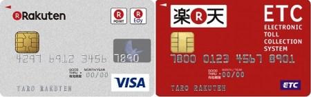rakuten_card_etc2-600x188 そんなに得なの?お金を賢く貯めて…もっとお得にコンプレックスを解消する方法