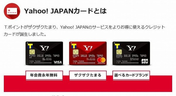 yahoocard-600x329 そんなに得なの?お金を賢く貯めて…もっとお得にコンプレックスを解消する方法
