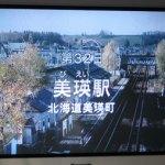 列島縦断 鉄道乗りつくしの旅