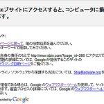 Wordpress 改ざん