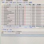 WPデータベース移行とアタック攻撃対策
