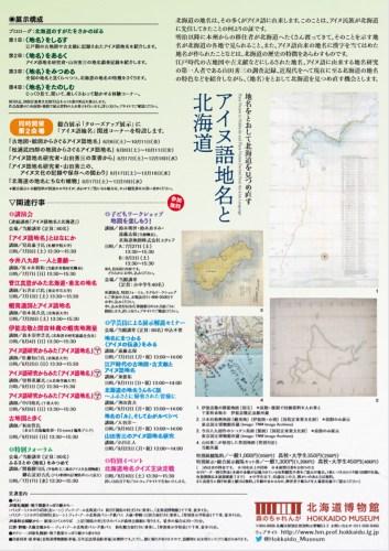 第5回特別展「アイヌ語地名と北海道」