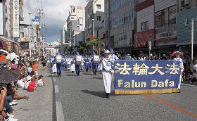 天國樂團首次參加日本沖繩那霸市「市民演藝、民俗傳統藝能踩街」活動,沿路吸引眾多遊客。