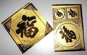 '瀋陽沈新教養院的奴工產品:飾金的福字'