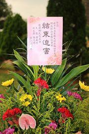 龍潭鄉民代表會主席羅銀珍、副主席楊志明贈花籃致意。