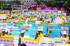 二零一二年七月二十三日在凱達格蘭大道前,三千名法輪功學員呼籲總統馬英九緊急營救鍾鼎邦。