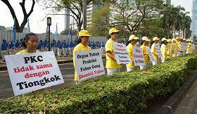 法輪功學員在印尼中使館前舉行反迫害集會