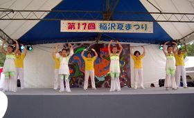 法輪功學員在稻澤市第十七屆夏季活動節舞台上演示功法