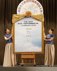 '第五屆全世界中國舞舞蹈大賽亞太區初賽在在香港成功舉行,經過一天的賽程,五選手入圍名單終於揭榜。'