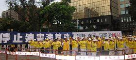 '九月十一日下午,台灣法輪功學員等團體在陳雲林一行人預定要到的華山文創園區抗議'