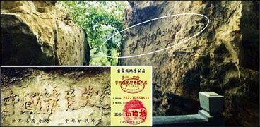 大圖為「藏字石」的斷裂面,小圖為風景區的門票,國內媒體只報了前面的五個字,不敢報最後的「亡」字。