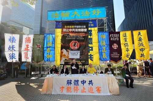 '香港法輪功學員和各界人士十一月三十日在香港政府總部舉行反迫害集會,呼籲共同制止中共活摘法輪功學員器官的滔天罪行。'