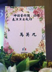 台灣總統馬英九給神韻晚會送來花圈。