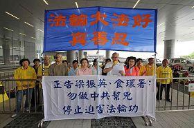 '五月六日,法輪功學員向立法會提交正式投訴,促請制止當局非法打壓'