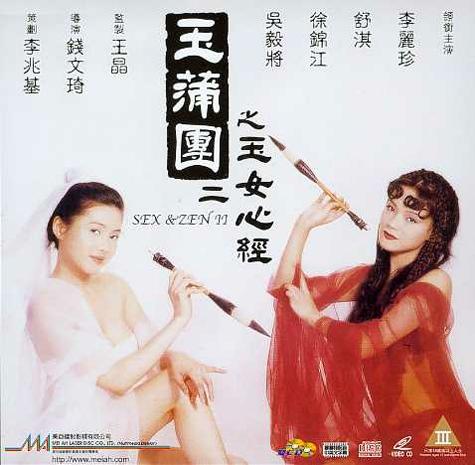 Sex and zen 2 full movie