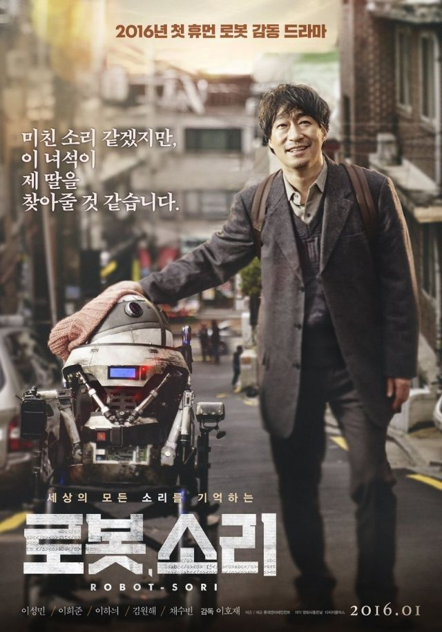 Sori: Voice from The Heart (2016) – Big Bad Monkey Free Movies