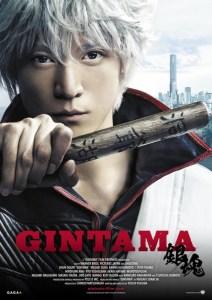 Gintama (2017)