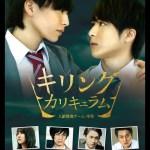 Jinroh Shokei Game – Prologue (2015)