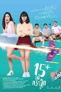 15+ IQ Krachoot (2017)