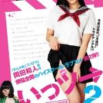 Itsuu The Movie Part 2 (2014)