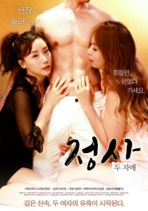 An Affair – Two Sisters (2017)