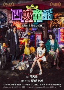 The Mad King of Taipei (2017)