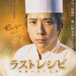 The Last Recipe (2017)