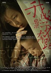 My Running Shadow (2013)
