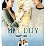 The Melody (2012)