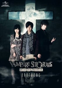Vampire Stories: Brothers (2011)