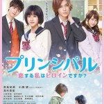 Principal: Am I a Heroine Who Is In Love (2018)