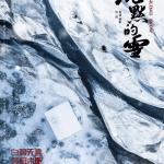 Silence Snow (2019)
