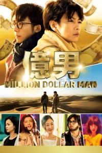 Million Dollar Man (2018)