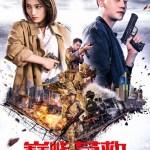 Peak Rescue (2019)