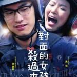 Apolitical Romance (2013)