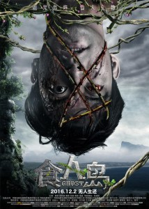 Ghost (2016)