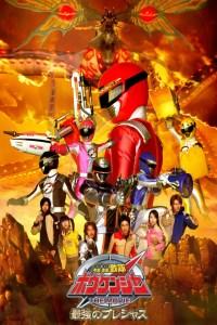 GoGo Sentai Boukenger The Movie: The Greatest Precious (2006)