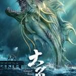 Giant Fish (2020)