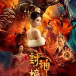 League of Gods: Alluring Woman (2020)
