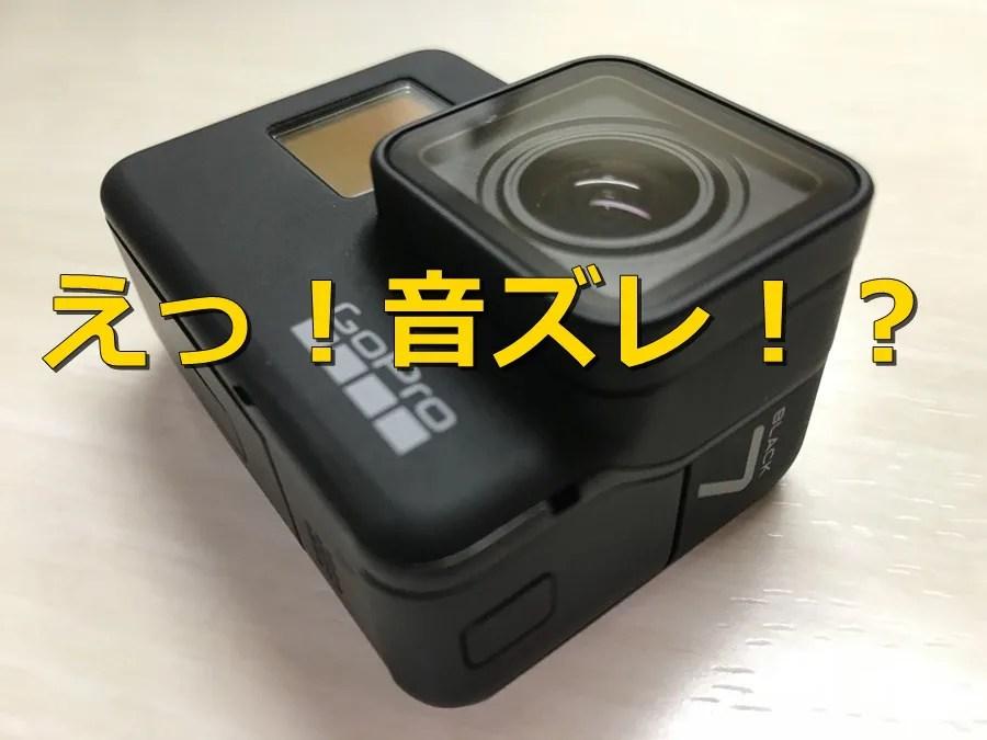 GoPro HERO7 Blackで音ズレ発生