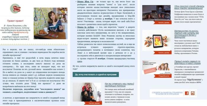Пример рассылки с моего блога BigCityMums.org